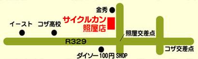照屋店 地図